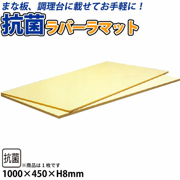 【送料無料】抗菌ラバーラマット_1000×450×H8mm RM8-10045 まな板用マット 下敷きマット