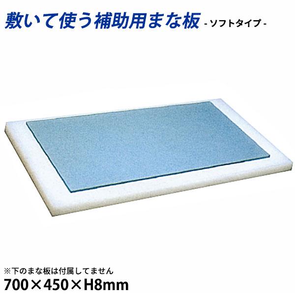 衛生ソフトタイプまな板 厚さ8mm S7-F_700×450×H8mm やわらかいまな板
