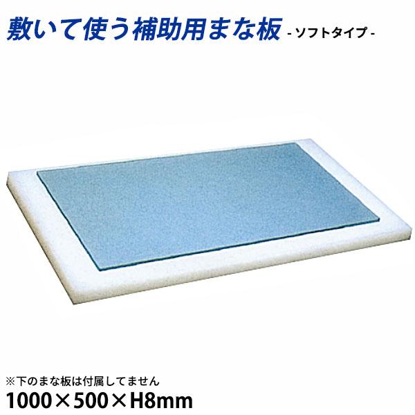 【送料無料】衛生ソフトタイプまな板 厚さ8mm S10-G_1000×500×H8mm やわらかいまな板