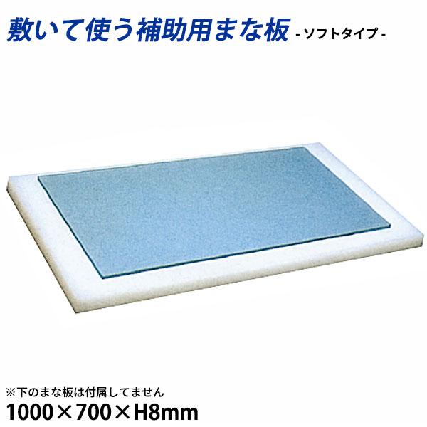 【送料無料】衛生ソフトタイプまな板 厚さ8mm S10-I_1000×700×H8mm やわらかいまな板
