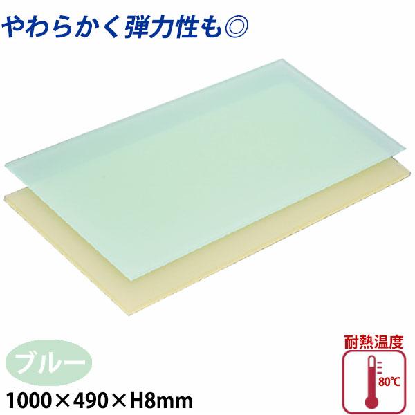 【送料無料】ニュータイプ 衛生まな板 板厚8mm A寸 ブルー_1000×490×H8mm 薄いまな板 柔らかいまな板