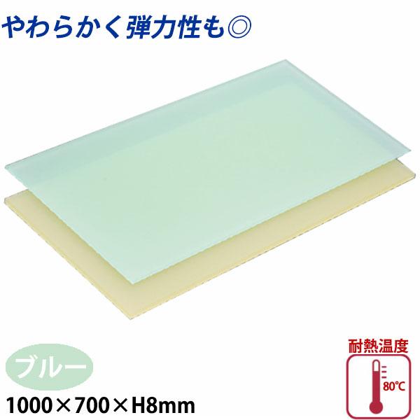 【送料無料】ニュータイプ 衛生まな板 板厚8mm E寸 ブルー_1000×700×H8mm 薄いまな板 柔らかいまな板