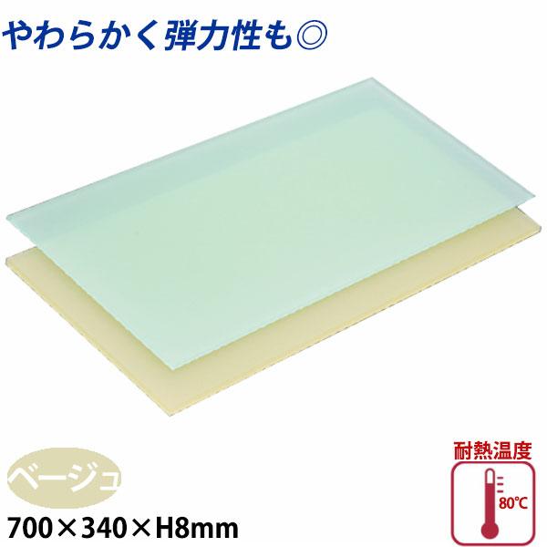 ニュータイプ 衛生まな板 板厚8mm 3号 ベージュ_700×340×H8mm 薄いまな板 柔らかいまな板