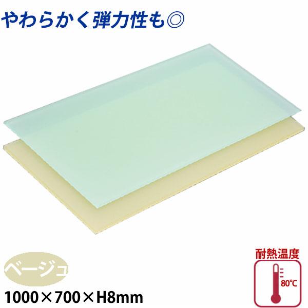 【送料無料】ニュータイプ 衛生まな板 板厚8mm E寸 ベージュ_1000×700×H8mm 薄いまな板 柔らかいまな板