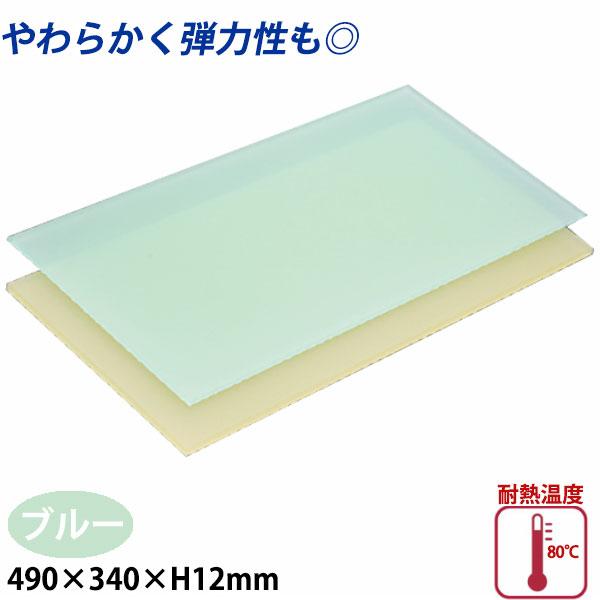 ニュータイプ 衛生まな板 板厚12mm S3号 ブルー_490×340×H12mm 薄いまな板 柔らかいまな板