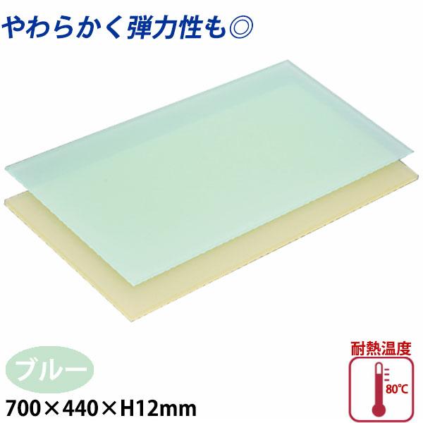 【送料無料】ニュータイプ 衛生まな板 板厚12mm 1号 ブルー_700×440×H12mm 薄いまな板 柔らかいまな板