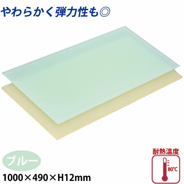 【送料無料】ニュータイプ 衛生まな板 板厚12mm A寸 ブルー_1000×490×H12mm 薄いまな板 柔らかいまな板