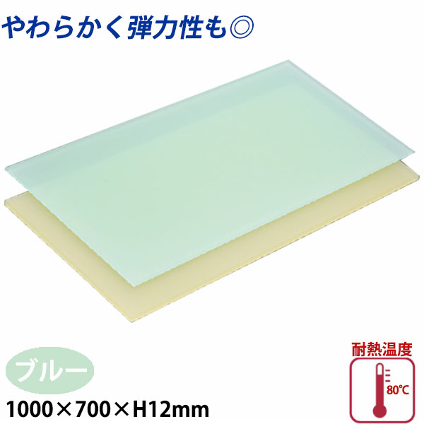 【送料無料】ニュータイプ 衛生まな板 板厚12mm E寸 ブルー_1000×700×H12mm 薄いまな板 柔らかいまな板