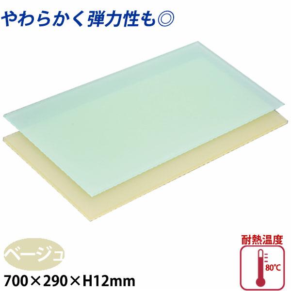 【送料無料】ニュータイプ 衛生まな板 板厚12mm 4号 ベージュ_700×290×H12mm 薄いまな板 柔らかいまな板