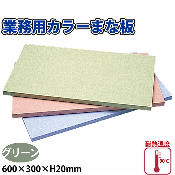 プラスチック製まな板 GR-60 業務用カラーまな板 業務用 グリーン_600×300×H20mm