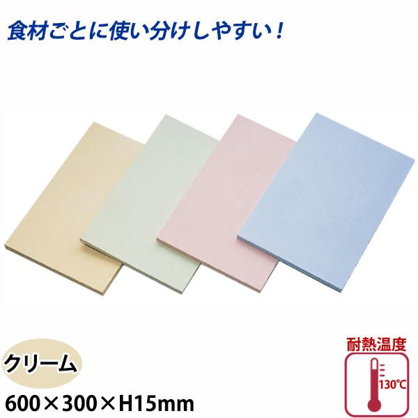 【送料無料】カラーまな板(合成ゴム) SC-103 クリーム_600×300×H15mm まな板 給食施設 食品工場 業務用