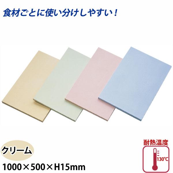 【送料無料】カラーまな板(合成ゴム) SC-112 クリーム_1000×500×H15mm まな板 給食施設 食品工場 大きなまな板 特大サイズ 業務用