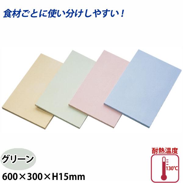 【送料無料】カラーまな板(合成ゴム) SC-103 グリーン_600×300×H15mm まな板 給食施設 食品工場 業務用