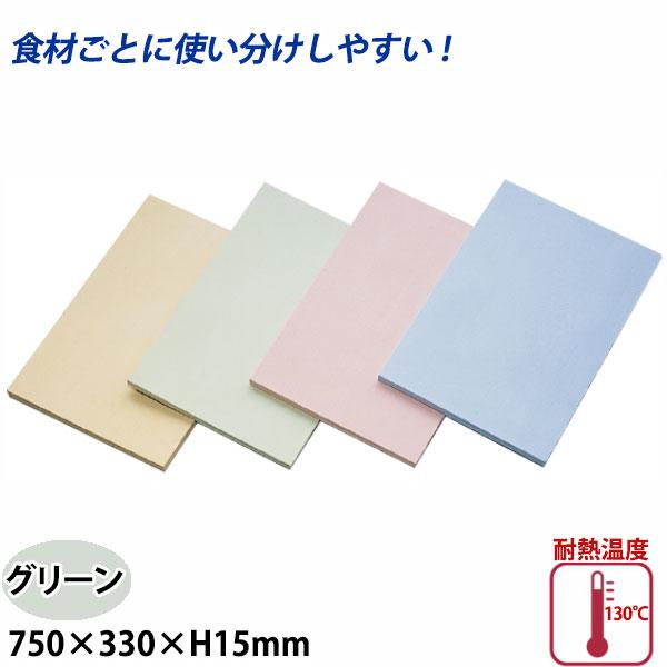 【送料無料】カラーまな板(合成ゴム) SC-105 グリーン_750×330×H15mm まな板 給食施設 食品工場 業務用