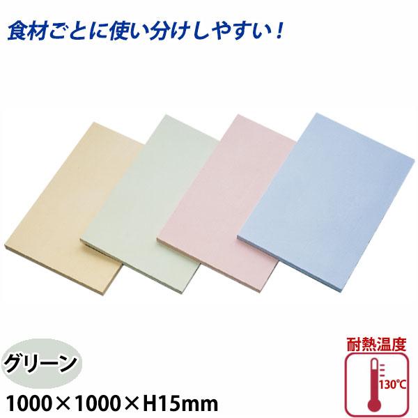 【送料無料】カラーまな板(合成ゴム) SC-113 グリーン_1000×1000×H15mm まな板 給食施設 食品工場 大きなまな板 特大サイズ 業務用