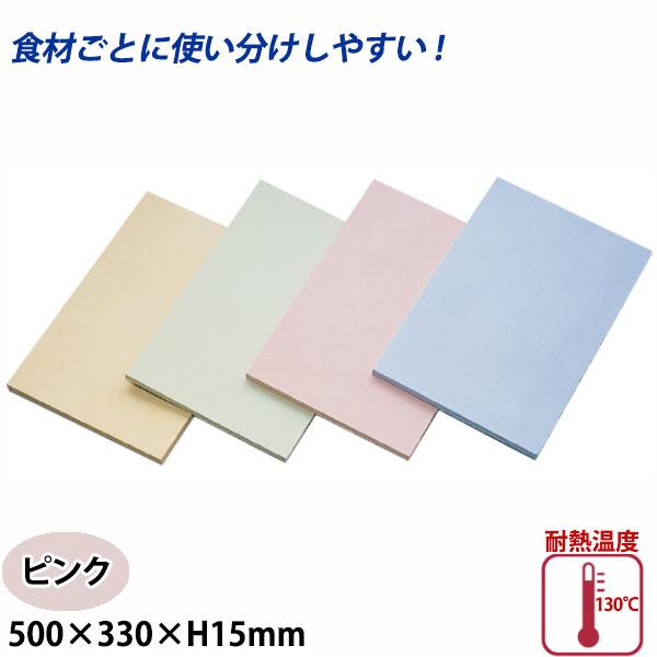 【送料無料】カラーまな板(合成ゴム) SC-102 ピンク_500×330×H15mm まな板 給食施設 食品工場 業務用