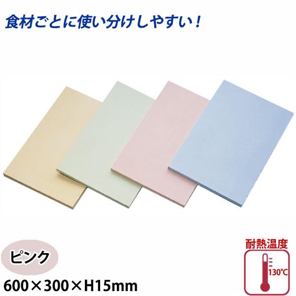 【送料無料】カラーまな板(合成ゴム) SC-103 ピンク_600×300×H15mm まな板 給食施設 食品工場 業務用