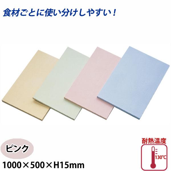 【送料無料】カラーまな板(合成ゴム) SC-112 ピンク_1000×500×H15mm まな板 給食施設 食品工場 大きなまな板 特大サイズ 業務用