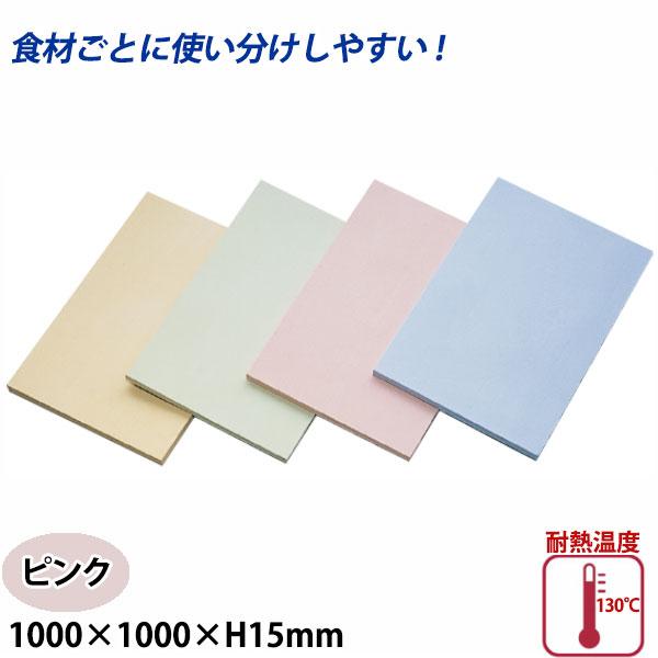 【送料無料】カラーまな板(合成ゴム) SC-113 ピンク_1000×1000×H15mm まな板 給食施設 食品工場 大きなまな板 特大サイズ 業務用