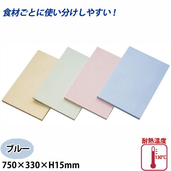 【送料無料】カラーまな板(合成ゴム) SC-105 ブルー_750×330×15mm まな板 給食施設 食品工場 業務用