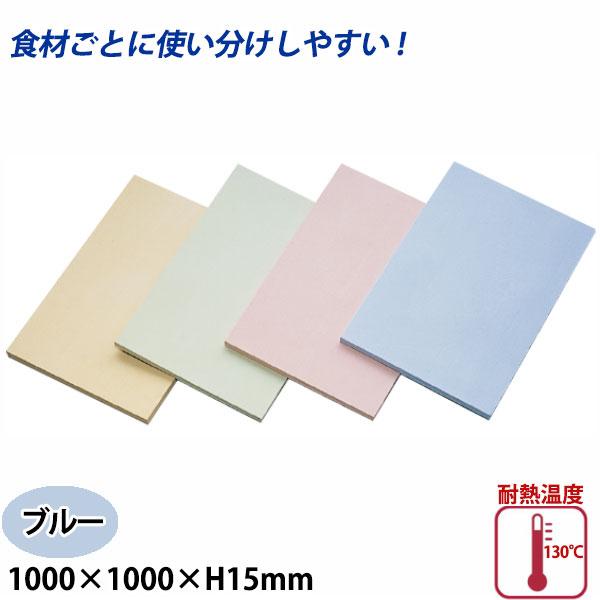 【送料無料】カラーまな板(合成ゴム) SC-113 ブルー_1000×1000×15mm まな板 給食施設 食品工場 大きなまな板 特大サイズ 業務用