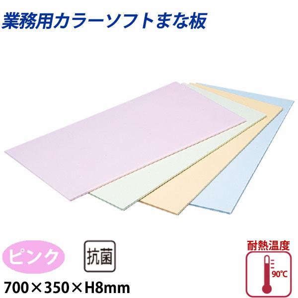 住友 カラーソフトまな板 CS-735 ピンク_700×350×H8mm PP樹脂製まな板 カラーまな板 業務用