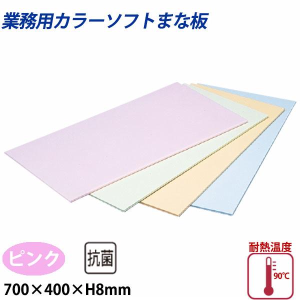 住友 カラーソフトまな板 CS-740 ピンク_700×400×H8mm PP樹脂製まな板 カラーまな板 業務用