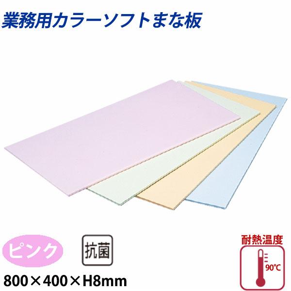 【送料無料】住友 カラーソフトまな板 CS-840 ピンク_800×400×H8mm PP樹脂製まな板 カラーまな板 業務用