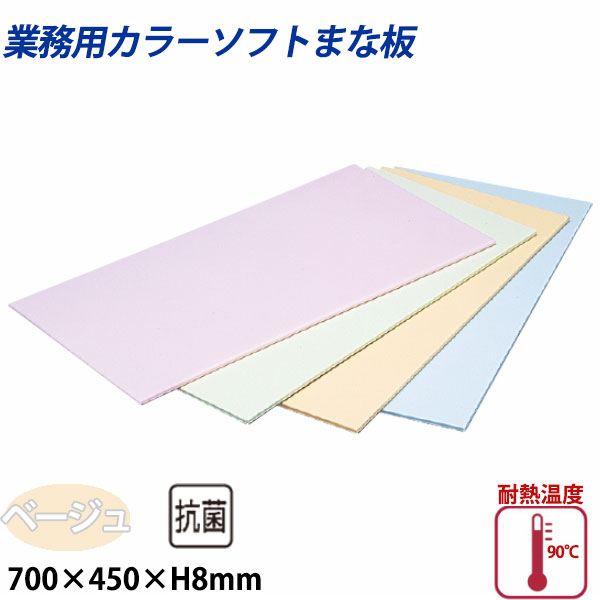 【送料無料】住友 カラーソフトまな板 CS-745 ベージュ_700×450×H8mm PP樹脂製まな板 カラーまな板 業務用