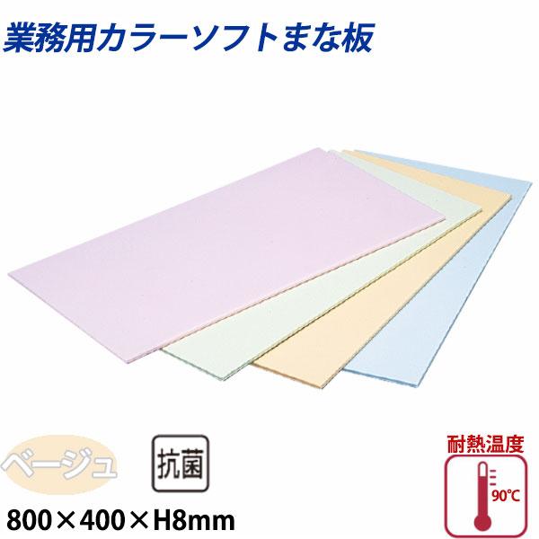 【送料無料】住友 カラーソフトまな板 CS-840 ベージュ_800×400×H8mm PP樹脂製まな板 カラーまな板 業務用