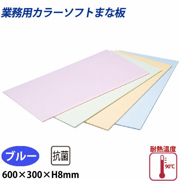 業務用の抗菌仕様のカラーまな板 入荷予定 住友 カラーソフトまな板 CS-630 ブルー_600×300×H8mm PP樹脂製まな板 カラーまな板 業務用 定番 _AB8150
