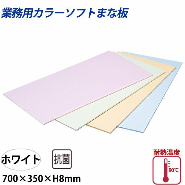 住友 カラーソフトまな板 CS-735 ホワイト_700×350×H8mm PP樹脂製まな板 カラーまな板 業務用