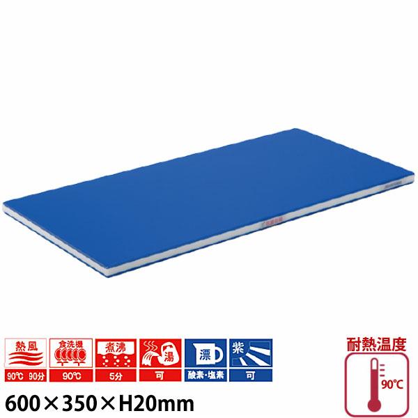 【送料無料】ポリエチレン抗菌ブルーかるがるまな板 SDKB20-6035_600×350×H20mm 軽いまな板 青いまな板 業務用