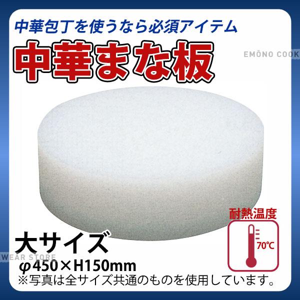 【送料無料】住友プラスチック中華まな板 大_φ450×H150mm 中華用まな板 プラスチック製 業務用