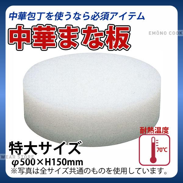 【送料無料】住友プラスチック中華まな板 特大_φ500×H150mm 中華用まな板 プラスチック製 業務用
