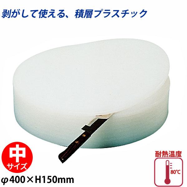 【送料無料】積層プラスチック中華まな板 R405 中_φ400×H150mm 中華用まな板 プラスチック製 剥がせるまな板 業務用