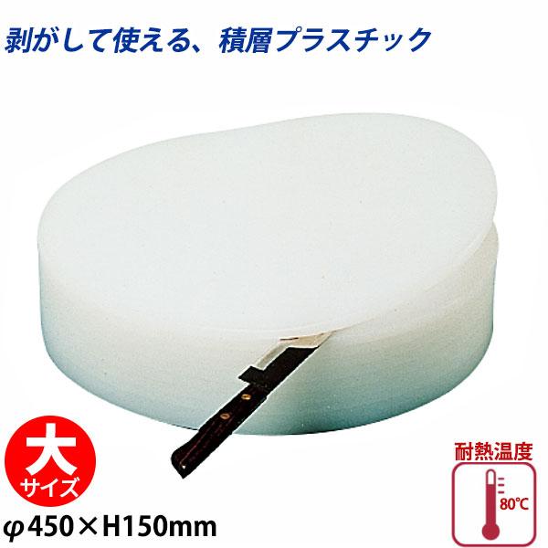 【送料無料】積層プラスチック中華まな板 R455 大_φ450×H150mm 中華用まな板 プラスチック製 剥がせるまな板 業務用