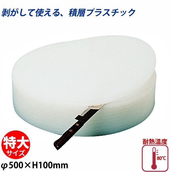 【送料無料】積層プラスチック中華まな板 特大_φ500×H100mm 中華用まな板 プラスチック製 剥がせるまな板 業務用