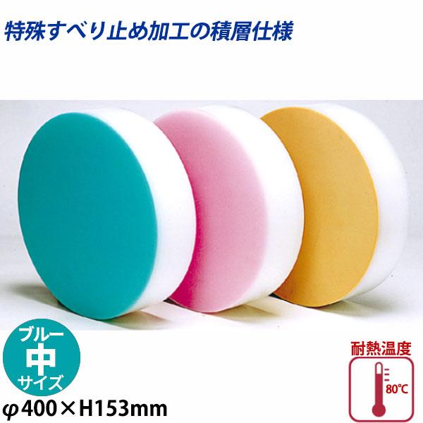 【送料無料】積層カラー中華まな板 中 ブルー_φ400×H153mm カラーまな板 中華用まな板 はがせるまな板 業務用