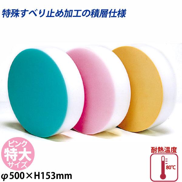 【送料無料】積層カラー中華まな板 特大 ピンク_φ500×H153mm カラーまな板 中華用まな板 はがせるまな板 業務用