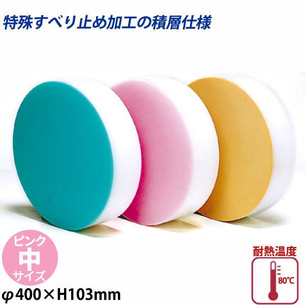 【送料無料】積層カラー中華まな板 中 ピンク_φ400×H103mm カラーまな板 中華用まな板 はがせるまな板 業務用