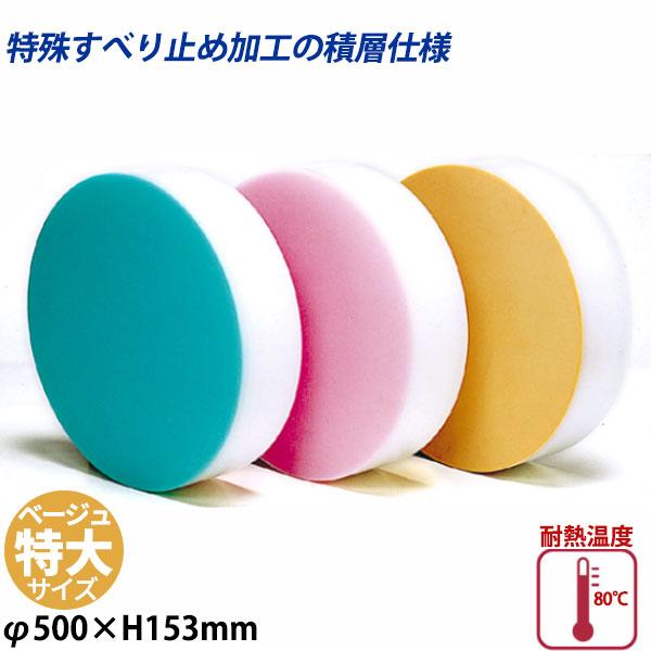 【送料無料】積層カラー中華まな板 特大 ベージュ_φ500×H153mm カラーまな板 中華用まな板 はがせるまな板 業務用