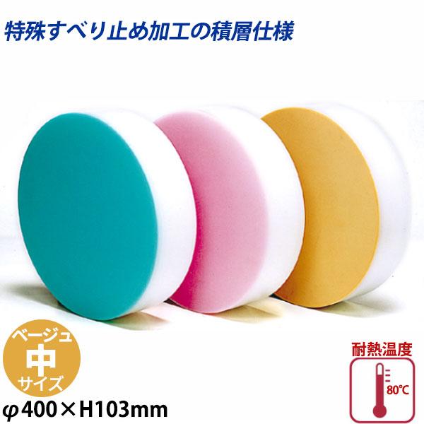【送料無料】積層カラー中華まな板 中 ベージュ_φ400×H103mm カラーまな板 中華用まな板 はがせるまな板 業務用