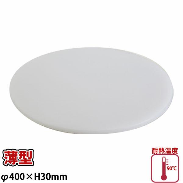 プラスチック中華まな板(薄型) CR-40_φ400×H30mm 中華用まな板 プラスチック製 薄型 業務用