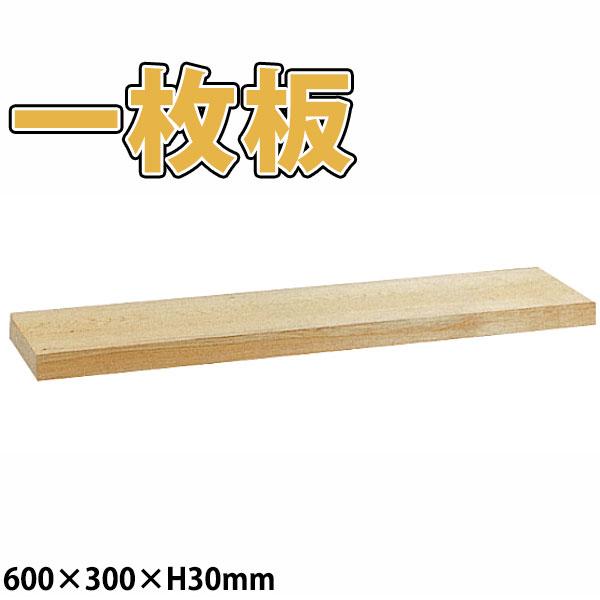 【送料無料】桧まな板(1枚板)_300×600×H30mm 桧のまな板 檜のまな板 一枚板