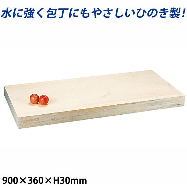 【送料無料】桧まな板(はぎ合せ)_360×900×H30mm 桧のまな板 檜のまな板 はぎ合わせ