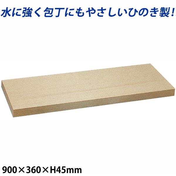 【送料無料】米唐桧マナ板_900×360×H45mm 桧まな板 檜まな板 べいとうひまな板 米唐檜まな板 米唐桧まな板
