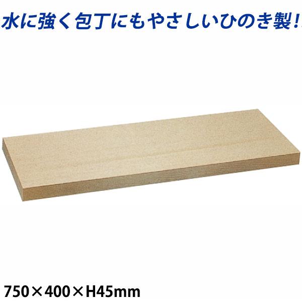 【送料無料】米唐桧マナ板_750×400×H45mm 桧まな板 檜まな板 べいとうひまな板 米唐檜まな板 米唐桧まな板
