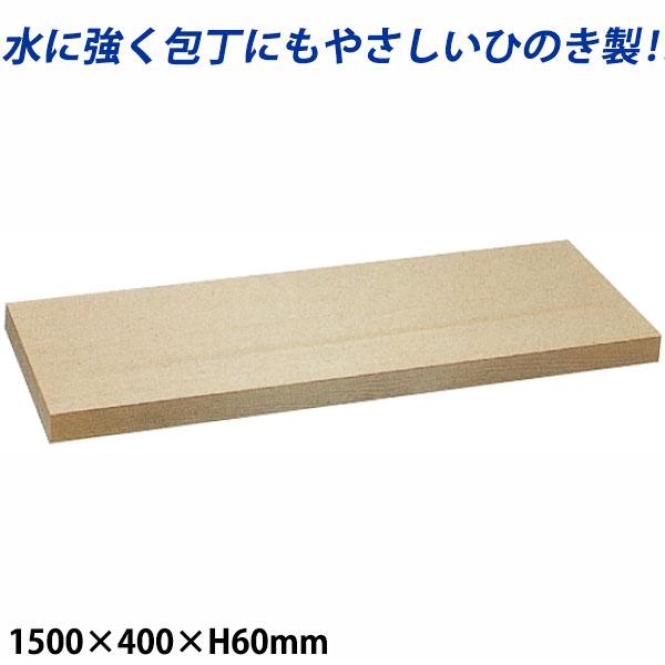 【送料無料】米唐桧マナ板_1500×400×H60mm 桧まな板 檜まな板 べいとうひまな板 米唐檜まな板 米唐桧まな板