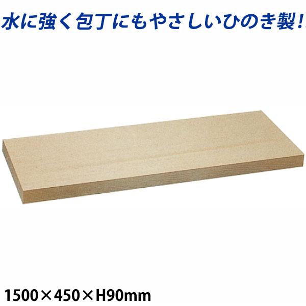 【送料無料】米唐桧マナ板_1500×450×H90mm 桧まな板 檜まな板 べいとうひまな板 米唐檜まな板 米唐桧まな板
